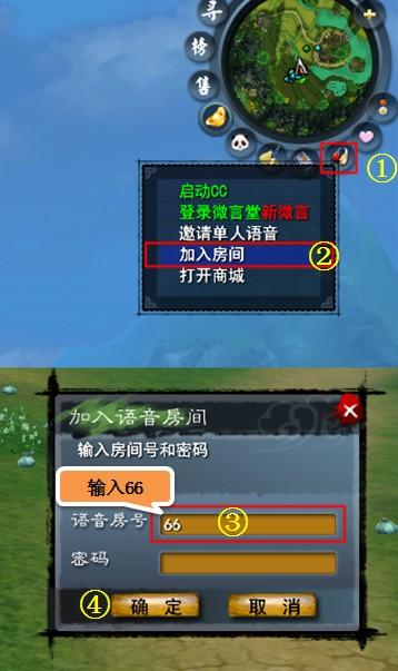 依图片指引 从游戏内直接进入66房间