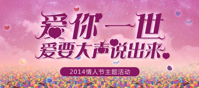 2014CC情人节